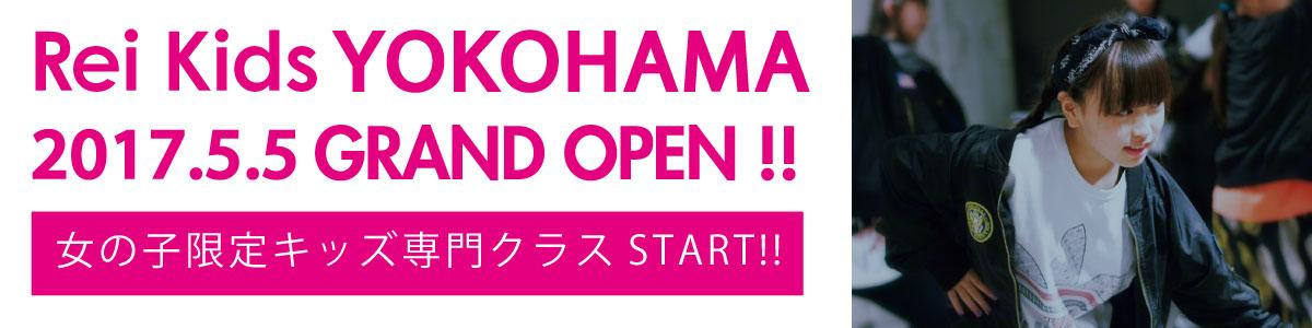 【2017.5.5 START!】REI DANCE COLLECTION 横浜校 女の子限定キッズ専門クラスはこちら