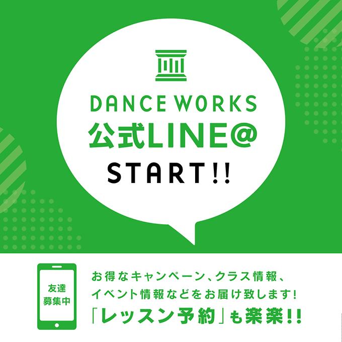 DANCE WORKS 公式LINE
