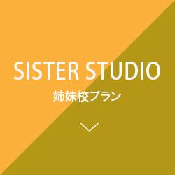 姉妹校コース