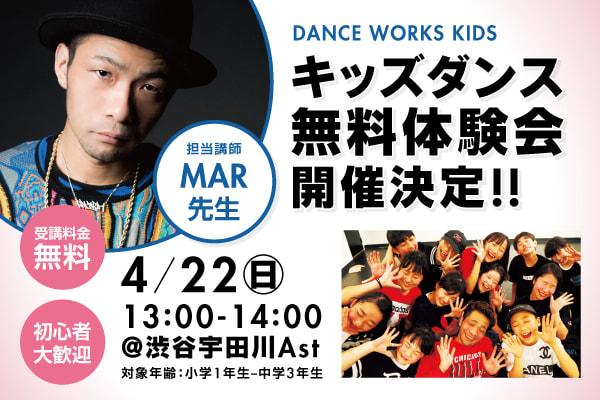 キッズダンス無料体験会開催決定!