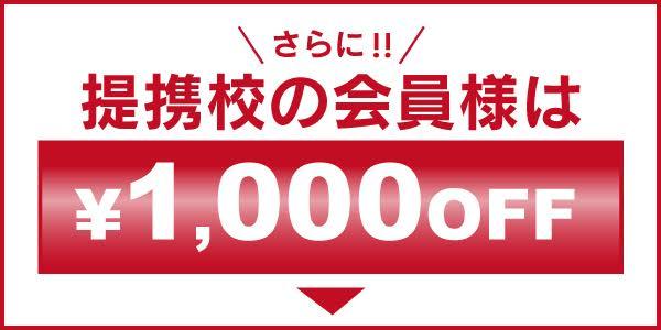 提携校の会員様はさらに1000円off