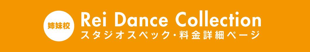 姉妹校 Rei Dance Collection スタジオスペック料金詳細ページ