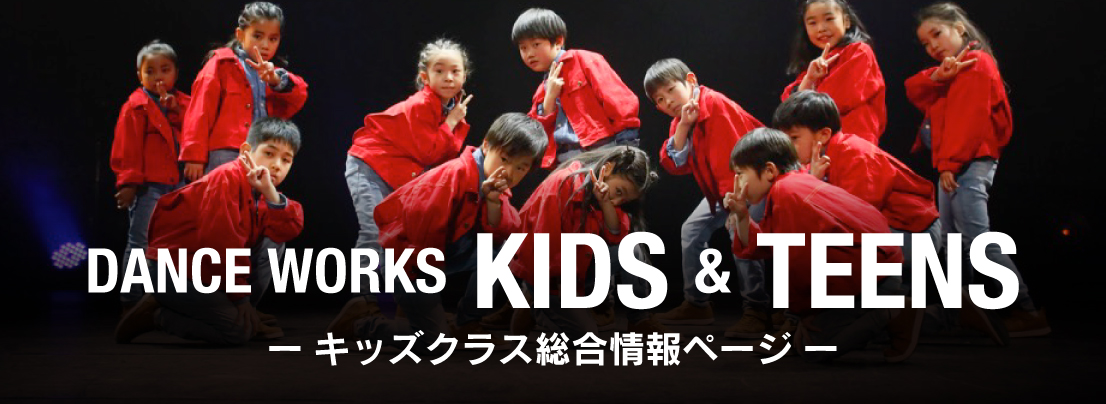 DANCE WORKS KIDS&TEENS