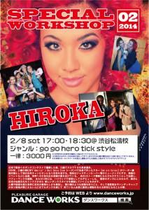 HIROKA201402