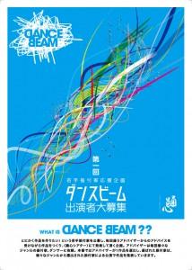 DANCE-BEAM_omote