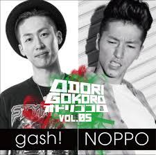 NOPPO(s**t kingz)+gash!(Beat Buddy Boi)