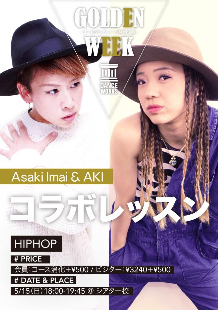 Asaki_AKI_GW企画