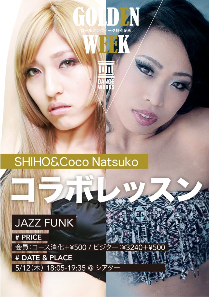 shiho_coco_GW企画