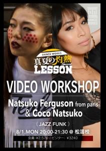 Natsuko-Natsuko_灼熱