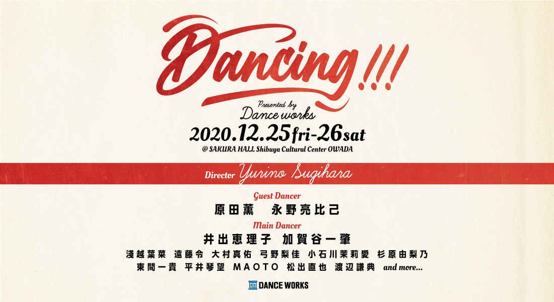 Dancing!!! 情報解禁 </br> チケット販売情報coming soon...