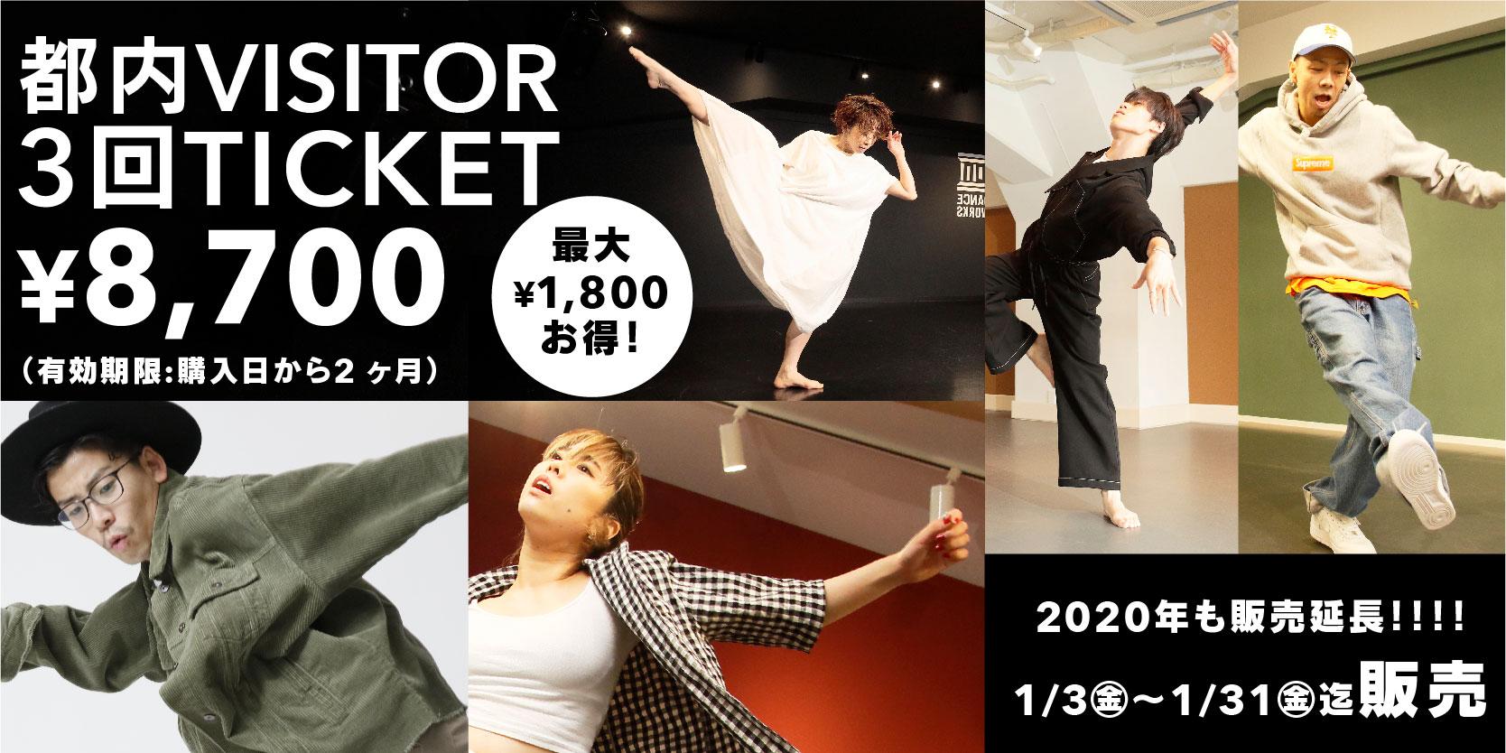 最大¥1,800お得なビジターチケット</br>2020年も販売決定!