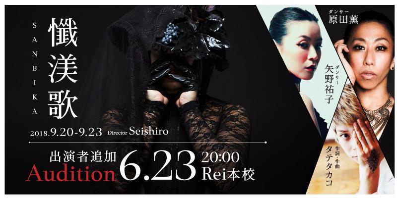 Seishiro produce 公演『懺渼歌』