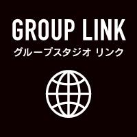 グループスタジオ紹介