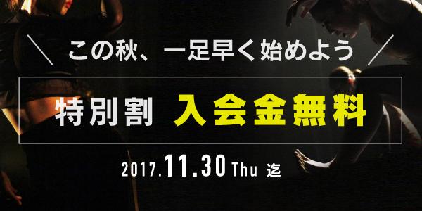 《11/30まで》体験入会キャンペーン