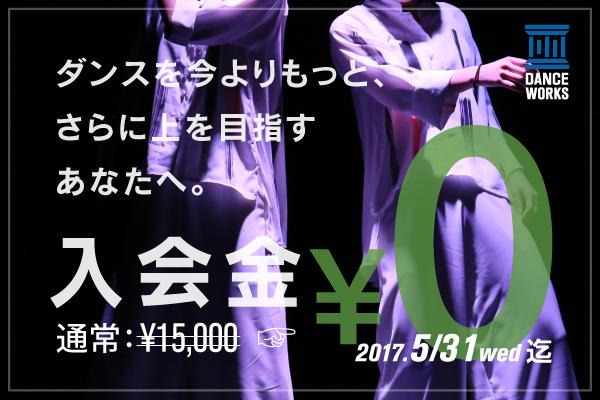 《5/31まで》入会金通常¥15,000→無料!