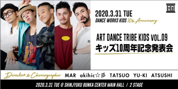 2020年3月WORKS KIDS発表会</br>チケット販売情報comingsoon!