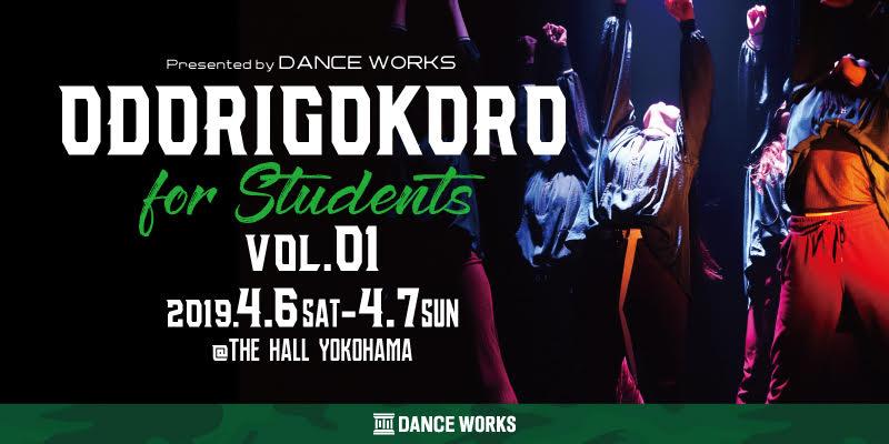 ODORIGOKORO for students 2019年春 開催決定