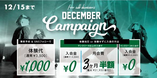 ご新規様も再入会も誰でも対象!<br/>12/15までお得なキャンペーン実施中!