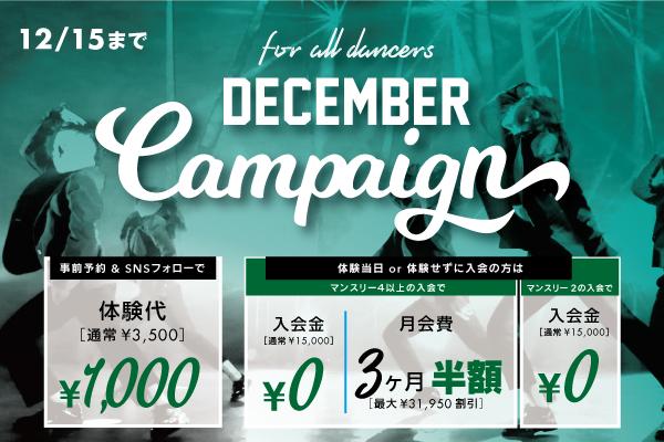 体験入会キャンペーン