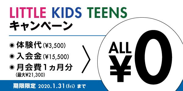 LITTLE / KIDS / TEENS必見!!<br/>入会キャンペーン 1/31迄
