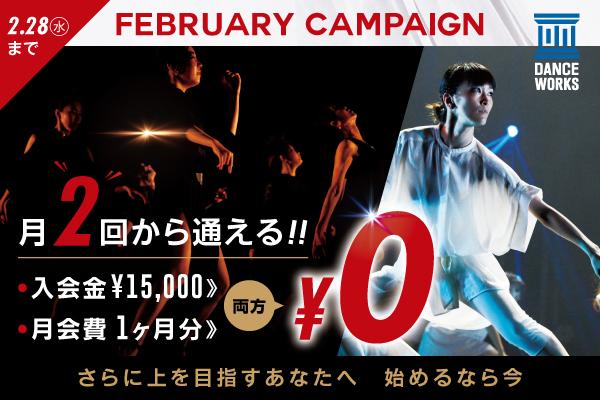 《2/15迄》体験入会キャンペーン