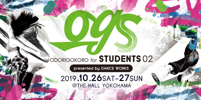 ODORIGOKORO FOR STUDENTS vol.2