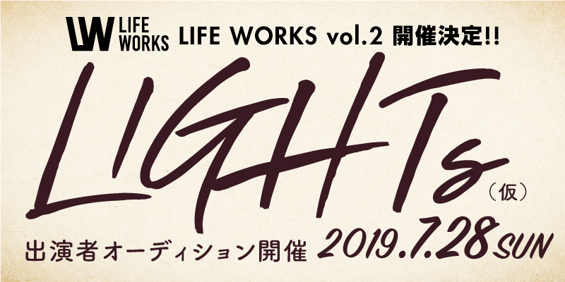 LIFE WORKS vol.2 「LIGHTs」(仮)
