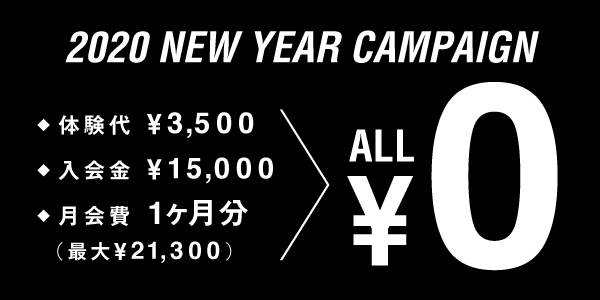 NEW YEAR CAMPAIGN<br/>1/31迄 体験入会ALL¥0