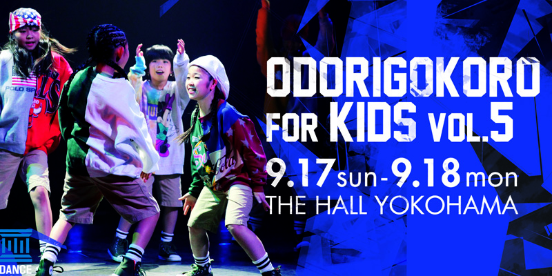 参加者募集中! ODORIGOKORO for KIDS vol.5