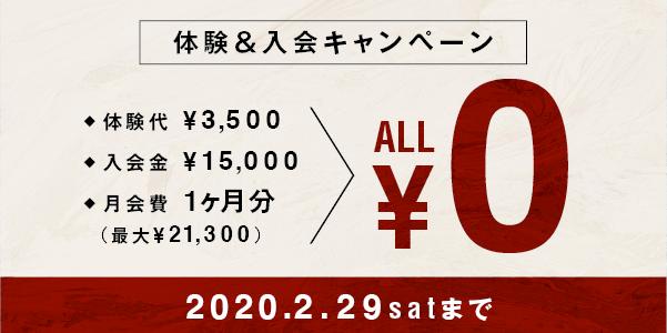 2月体験入会キャンペーン<br/>2/29迄 体験入会ALL¥0