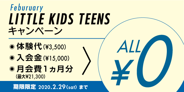 LITTLE / KIDS / TEENS必見!!<br/>入会キャンペーン 2/29迄
