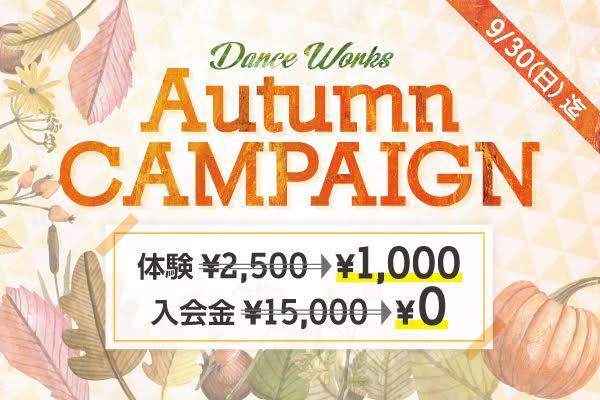 《9/30まで》入会金通常¥15,000→¥0