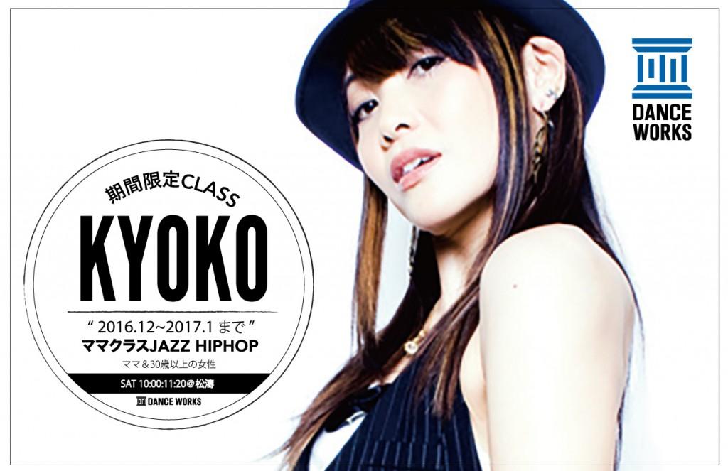 KYOKO_NEWCLASS-2