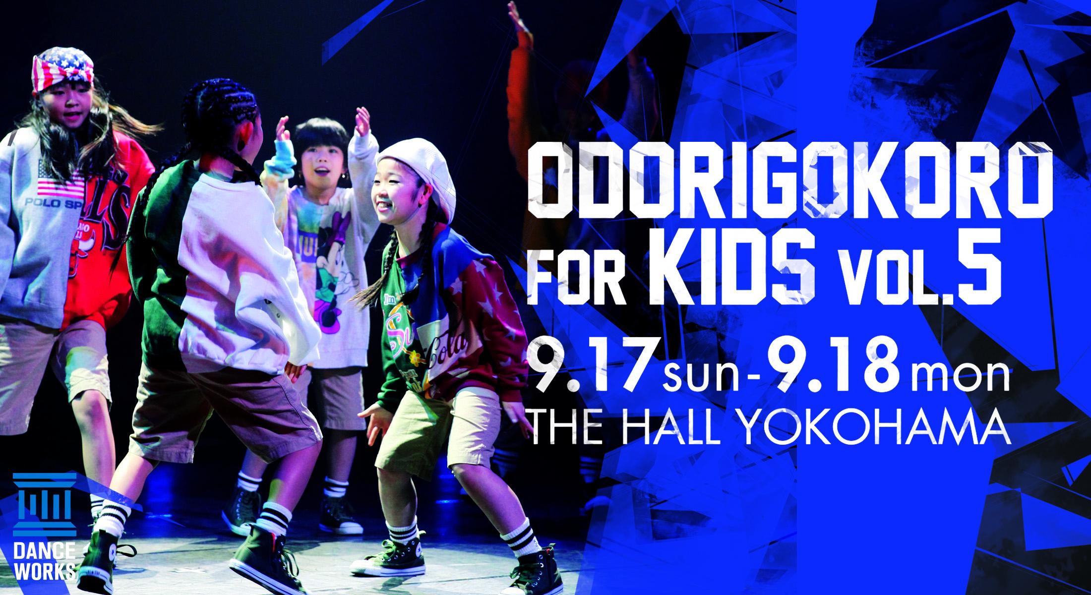 ダンスワークスキッズイベント【ODORIGOKORO for KIDS vol.5】