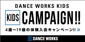 キッズ体験入会キャンペーン
