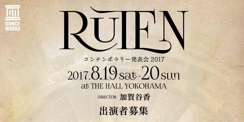 コンテンポラリー発表会「RUTEN」