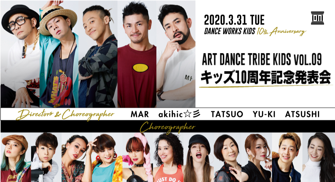 """Art Dance Tribe KIDS vol.9"" DANCEWORKS KIDS10周年記念発表会"