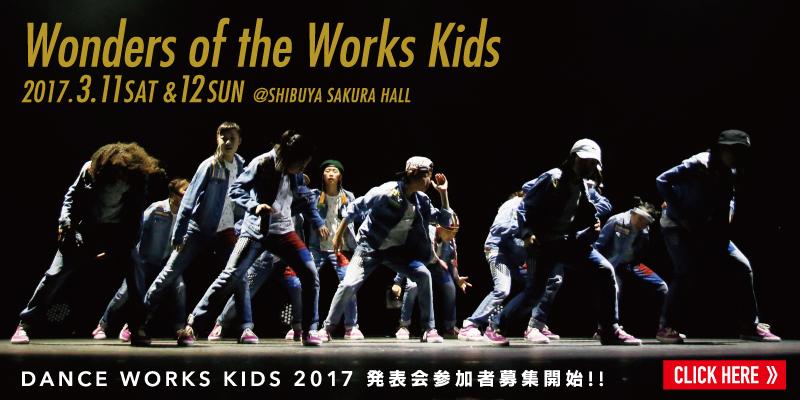 2017年WORKS KIDS発表会「Wonder of the Works KIDS」