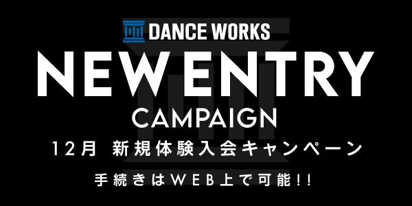 新規入会・新規体験受付中!