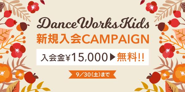 《9/30まで》入会金無料・ODORIGOKORO for KIDSチケットプレゼント