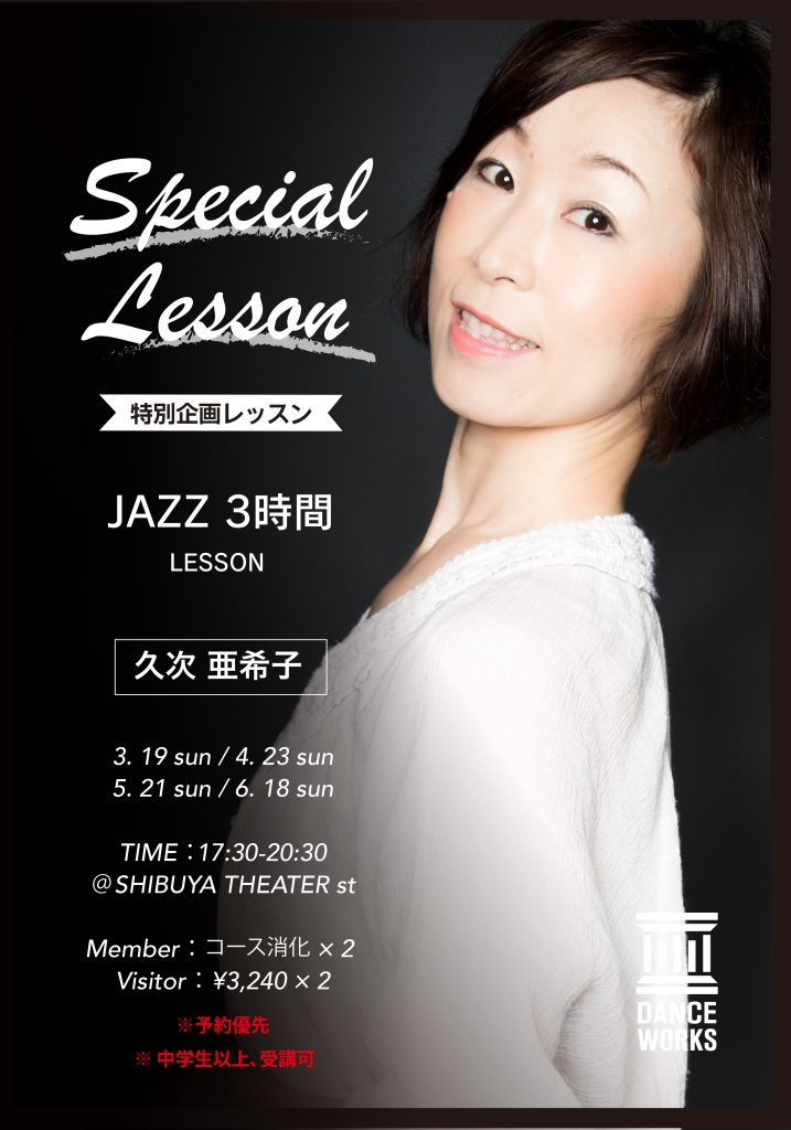 special_lesson