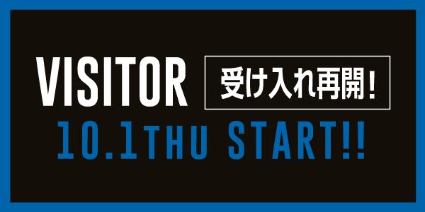 10/1〜VISITOR受け入れ再開!
