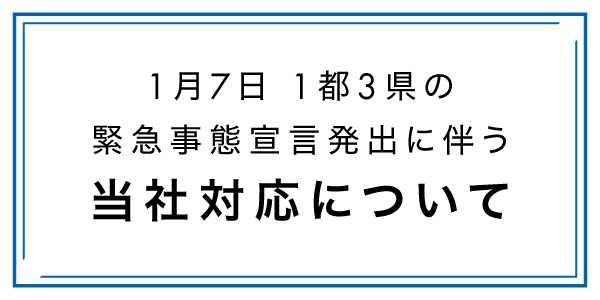 【重要】1月7日 1都3県の緊急事態宣言発出に伴う当社対応について