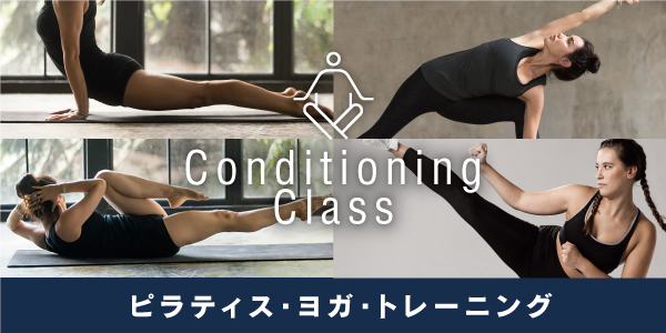 ケガしにくく踊りやすいカラダを</br>手に入れるコンディショニングクラス
