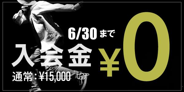 《6/30まで》入会金通常¥15,000→無料!