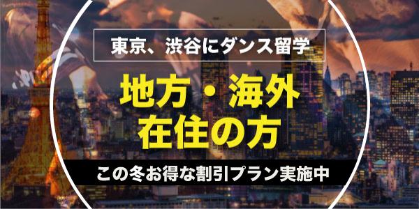 関東県外・海外の方必見!<br>選べるビジターチケット販売中!