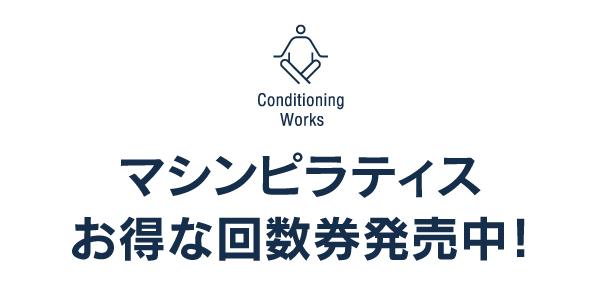 マシンピラティス<br/>2020年1月〜お得な回数券を販売!