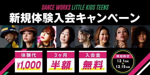 LITTLE/KIDS/TEENS 体験入会キャンペーン実施中!