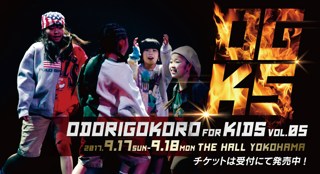チケット発売中! ODORIGOKORO for KIDS vol.5
