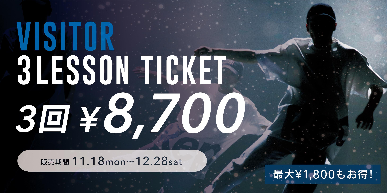関東圏内の方も購入できる</br>お得なビジターチケット3回販売中!(12/28迄)